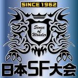 日本SF大会ロゴその1