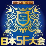 日本SF大会ロゴその2
