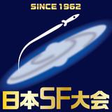 日本SF大会ロゴその3