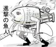 進撃の魚人
