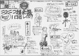 """日本SF大会""""超""""体験版 時刊新聞通巻1号"""