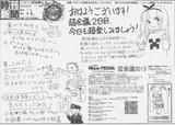 """日本SF大会""""超""""体験版 時刊新聞通巻2号"""