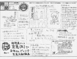 """日本SF大会""""超""""体験版 時刊新聞通巻3号"""