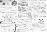 """日本SF大会""""超""""体験版 時刊新聞通巻4号"""