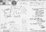 """日本SF大会""""超""""体験版 時刊新聞通巻5号"""