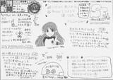 """日本SF大会""""超""""体験版 時刊新聞通巻7号"""