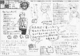 """日本SF大会""""超""""体験版 時刊新聞通巻8号"""