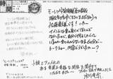 """日本SF大会""""超""""体験版 時刊新聞通巻9号"""