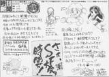 """日本SF大会""""超""""体験版 時刊新聞通巻10号"""