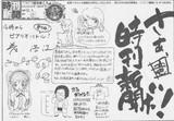 """日本SF大会""""超""""体験版 時刊新聞通巻12号"""