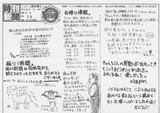 """日本SF大会""""超""""体験版 時刊新聞通巻14号"""
