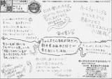 """日本SF大会""""超""""体験版 時刊新聞通巻15号"""
