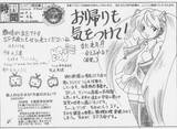 """日本SF大会""""超""""体験版 時刊新聞通巻18号"""