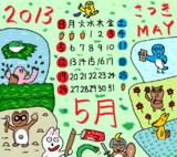 森の中公式カレンダー「五月」