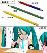 【アクセサリ】鉛筆セット【配布】