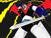 【偉大な勇者】グレートマジンガー