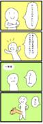 四コマ「ケンタウロス」