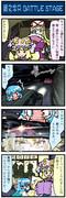 がんばれ小傘さん 882