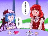 レミリア×岡崎夢美 紅いカップル