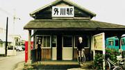 外川駅にて(ハクヅラネル・架空の樋口M)