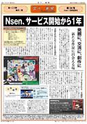文々。新聞第24号・特別号(Nsen、サービス開始から1年)