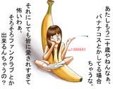 小岩井二十歳のバナナコス
