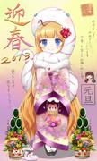 年賀状☆迎春2013