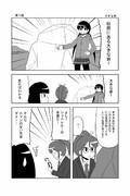 ごちゃごちゃ第5話 1/11
