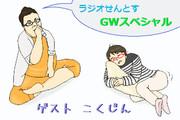 ラジオせんとす 第30回放送 GWスペシャル ゲスト:こくじん