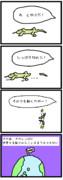 四コマ「とかげの尻尾」