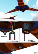 【MMD-OMF3】ネオアトランティス空中戦艦【MMDモデル配布】
