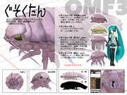 【MMD-OMF3】ぐそくたん(ダイオウグソクムシ)【モデル配布】