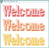 【デカ文字素材】Welcome -影付き暖色系