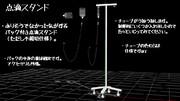 【MMD-OMF3】点滴スタンド(パック付)