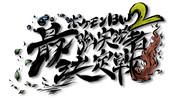 ポケモンBW2最強実況者決定戦ロゴ