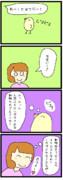 四コマ「ヒヨコ」
