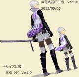 【MMD-OMF3】黄苺式石田三成(モデル配布)【戦国BASARA】