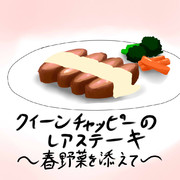 ゲテモノ料理人十六夜咲夜3