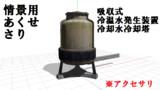 [MMD-OMF3]冷却塔