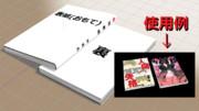 【MMD-OMF3】文庫本【アクセサリ】