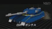 【OMF3】ギガンテス_EDF戦車