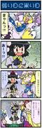 がんばれ小傘さん 887