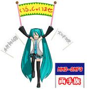 【MMD-OMF3】両手旗【アクセサリ配布】