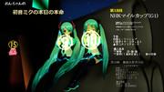 【MMD】おんちゃんの本日の初音ミクの本命『第18回NHKマイルカップ&第35回新潟大賞典』