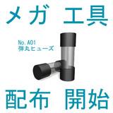 【MMD】メガ工具No.A01「弾丸ヒューズ」【配布静画】
