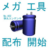 【MMD】メガ工具No.A02「弾丸コンデンサ」【配布静画】