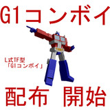 【MMD】L式TF型「G1コンボイ」【配布静画】