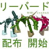 【MMD】L式RV型No.001「シャルクルス」【配布静画】