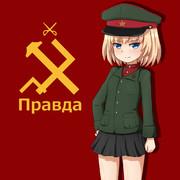 偉大なるカチューシャ隊長