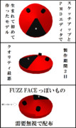 FUZZ FACE(アクセサリ・モデル配布)
